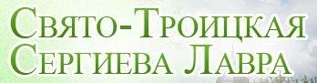 Свято-Троицкая Сергиева Лавра лого