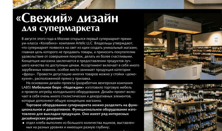 Статья Mebburo в журнале «Точка продаж»
