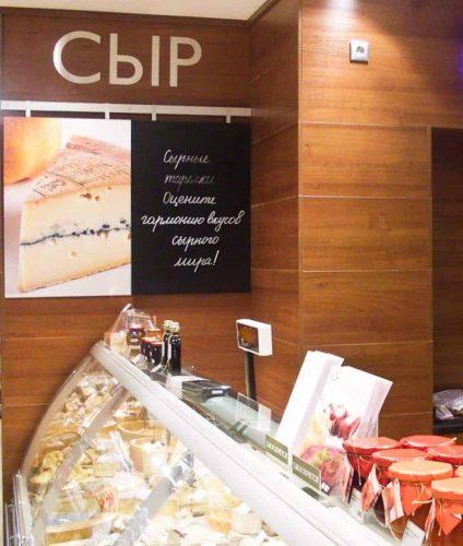 Торговое оборудование для сырного отдела