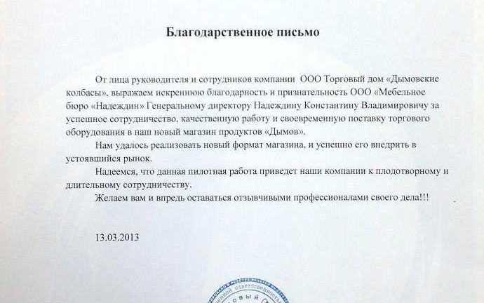 Отзыв от ООО Торговый дом «Дымовские колбасы»