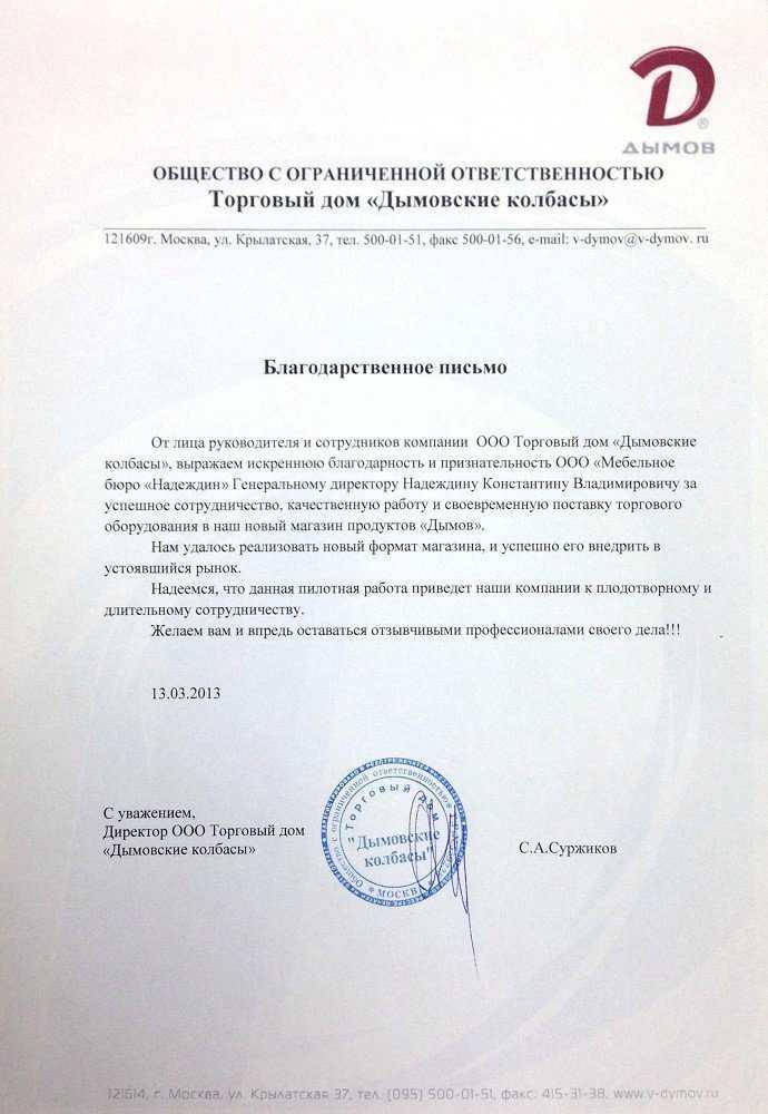 Благодарственное письмо от Торгового дома «Дымовские колбасы»