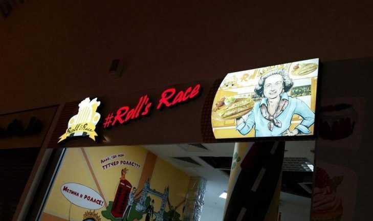 Открылось четвертое кафе «Роллс Рейс»