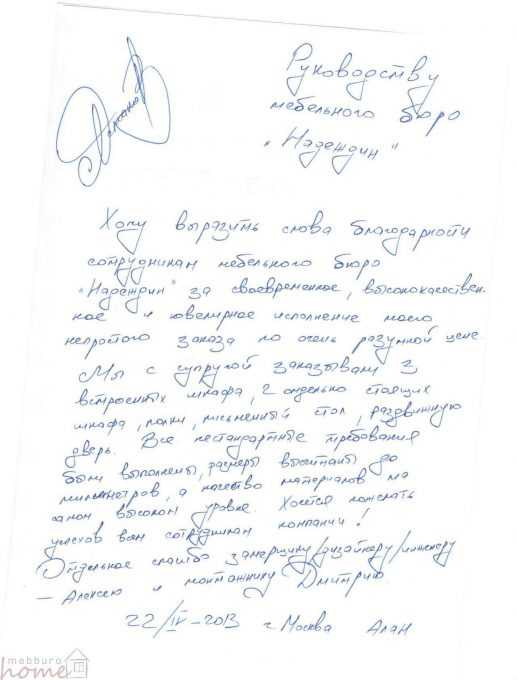 Отзыв от Алана / г. Москва