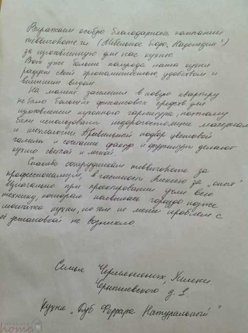 Отзыв от Олеси и Ивана Чермяниных / г. Химки