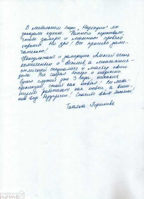 Отзыв от Татьяны Поршневой / г. Домодедово