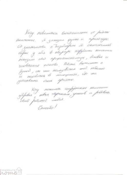 Отзыв от Константина / г. Москва