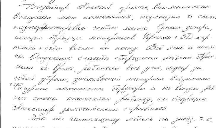 Отзыв от Натальи Носко / г. Москва