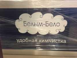 """Завершено изготовление второй химчистки """"Белым бело"""""""