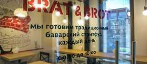Мебель для фаст фуда «Brat&Brot»