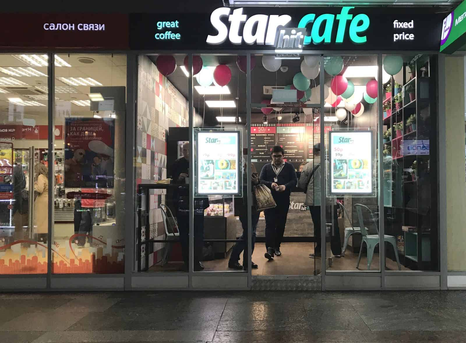 Открытие StarHit Cafe на Курском вокзале