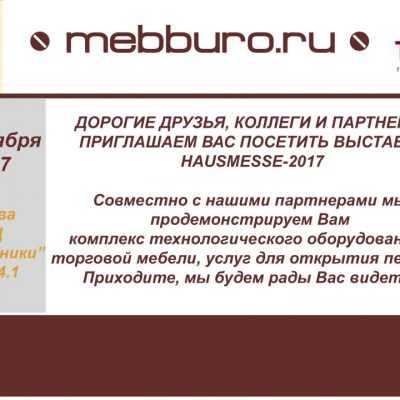 Приглашение на выставку HAUSMESSE-2017
