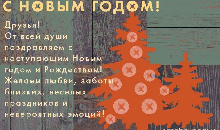Друзья! С Новым Годом!