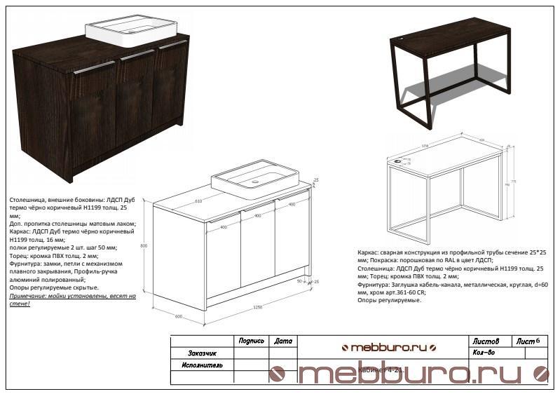 Проект мебели кабинет